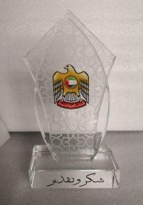 Crystal trophies Abu Dhabi